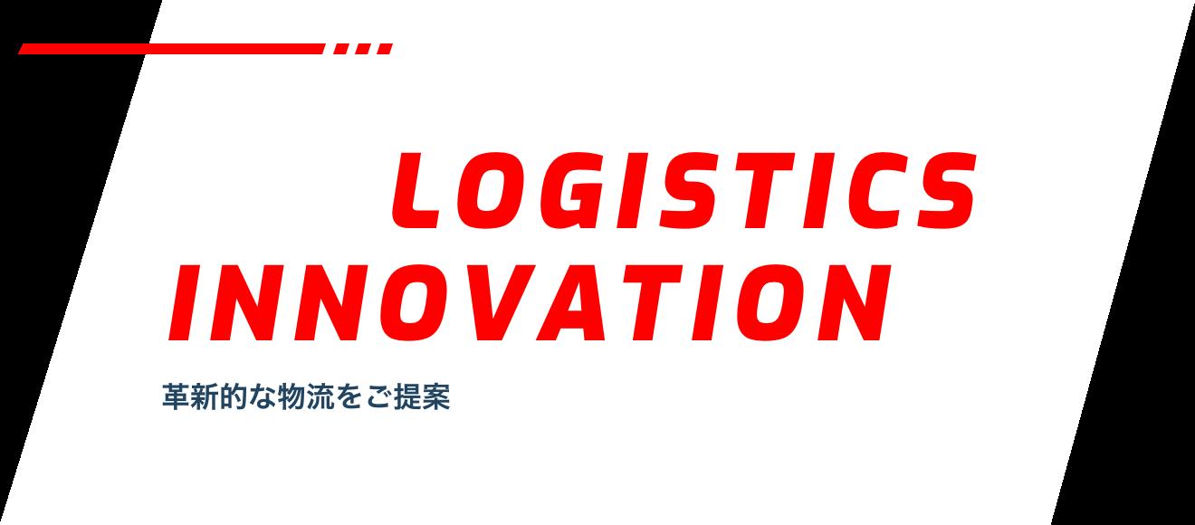 LOGISTICS INNOVATION 革新的な技術をご提案